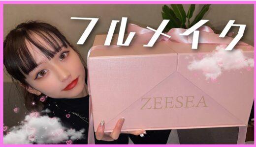 【激変】初のすっぴんからフルメイクまで【ZEESEA】