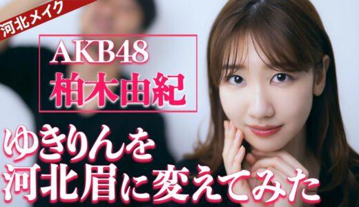 【河北メイク】AKB48柏木由紀を河北眉にしてみた【ゆきりん×河北裕介】