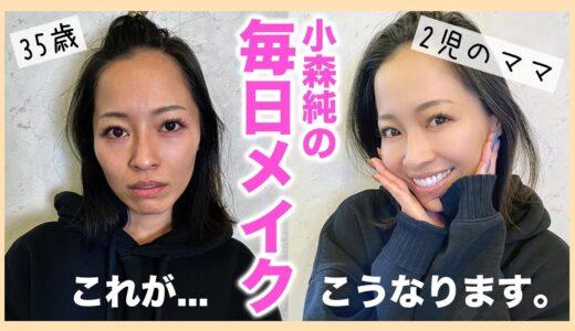 【毎日メイク】35歳2児のママ小森純。これが働くママの現実です…