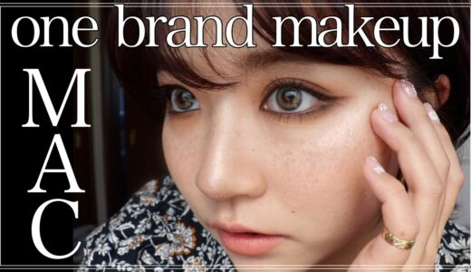 【MAC 縛りメイク】春のスモーキーメイク🖤one brand makeup tutorial !
