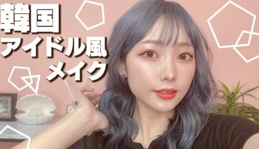 【整形級】韓国メイクでK−POPアイドル風コスプレ!/簡単韓国メイクが詐欺すぎw【メイク】