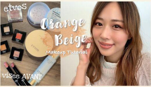 新作ETVOS&ヴィセアヴァン✨お喋りしながらオレンジベージュメイク🧡肌に優しいベース!/CHITCHAT!~Orange Beige Makeup Tutorial~/yurika